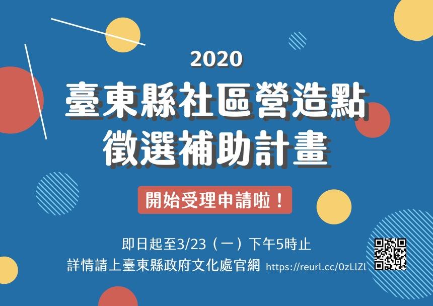 2020社造點宣傳海報