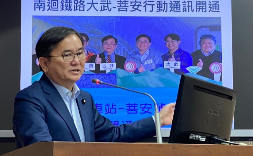 立委劉櫂豪要求5G建設保障偏鄉權益 南迴鐵路沿線行動通訊年底改善